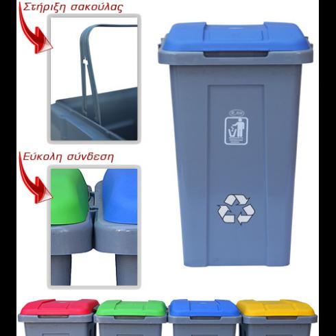 Κάδος ανακύκλωσης 50lt με καπάκι  Κάδοι Ανακύκλωσης