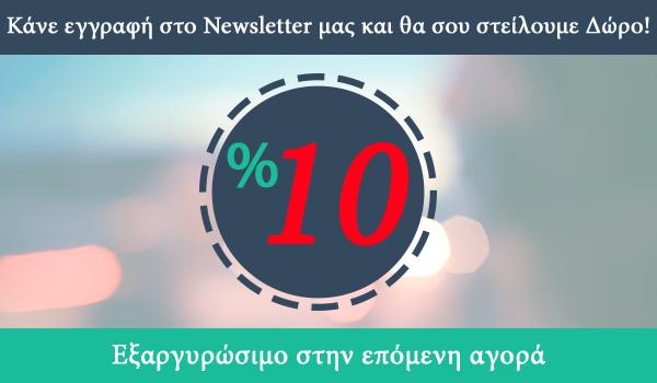 Για να ενημερώνεστε πρώτοι για τα νέα προϊόντα μας συμπληρώστε το e-mail  σας και κερδίστε 10% έκπτωση στην επόμενη παραγγελία σας! ebb7fe31871